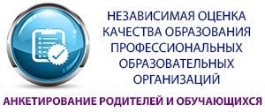 Анкета по оценке удовлетворенности качеством оказания образовательных услуг в ПОО Иркутской области