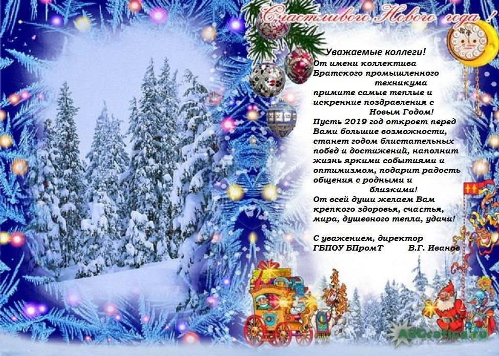 Надежда, напечатать текст на открытке с новым годом